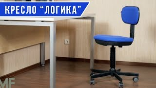 Недорогое кресло для офиса, дома или учебных заведений &quot;Логика&quot;. Мебель для дома и офиса amf.com.ua<