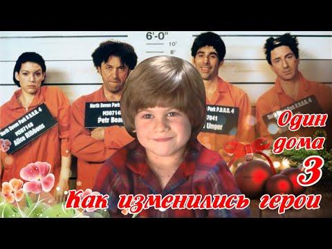Один дома 3 (1997)  Как изменились актеры и их судьба
