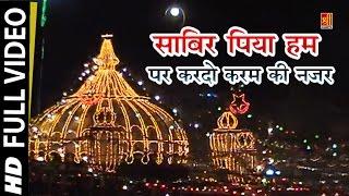 साबिर पिया हम पर करदो करम की नज़र Piran Kaliyar Shariff Dargah Roorkee Islamic Devotional Song