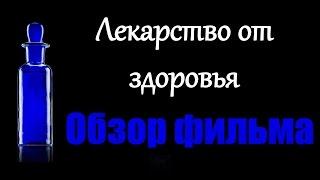 """Обзор фильма """"Лекарство от здоровья"""""""