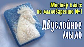Мастер-класс по мыловарению для начинающих ♥ Мыловарение ♥ Двуслойное мыло ♥ Soap making