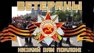 9 МАЯ - День Победы - 1945 - 2015