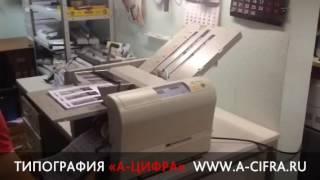 Типография А-цифра: печать визиток, буклетов, брошюр, листовок и флаеров(, 2016-09-04T07:39:35.000Z)