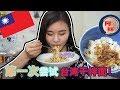 台湾干拌面很有名?马来西亚人也喜欢吗?第一次尝试...