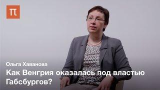 Венгрия и Габсбурги: история взаимоотношений - Хаванова Ольга