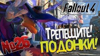 Fallout 4 В роли ГЕРОЯ Прохождение на русском