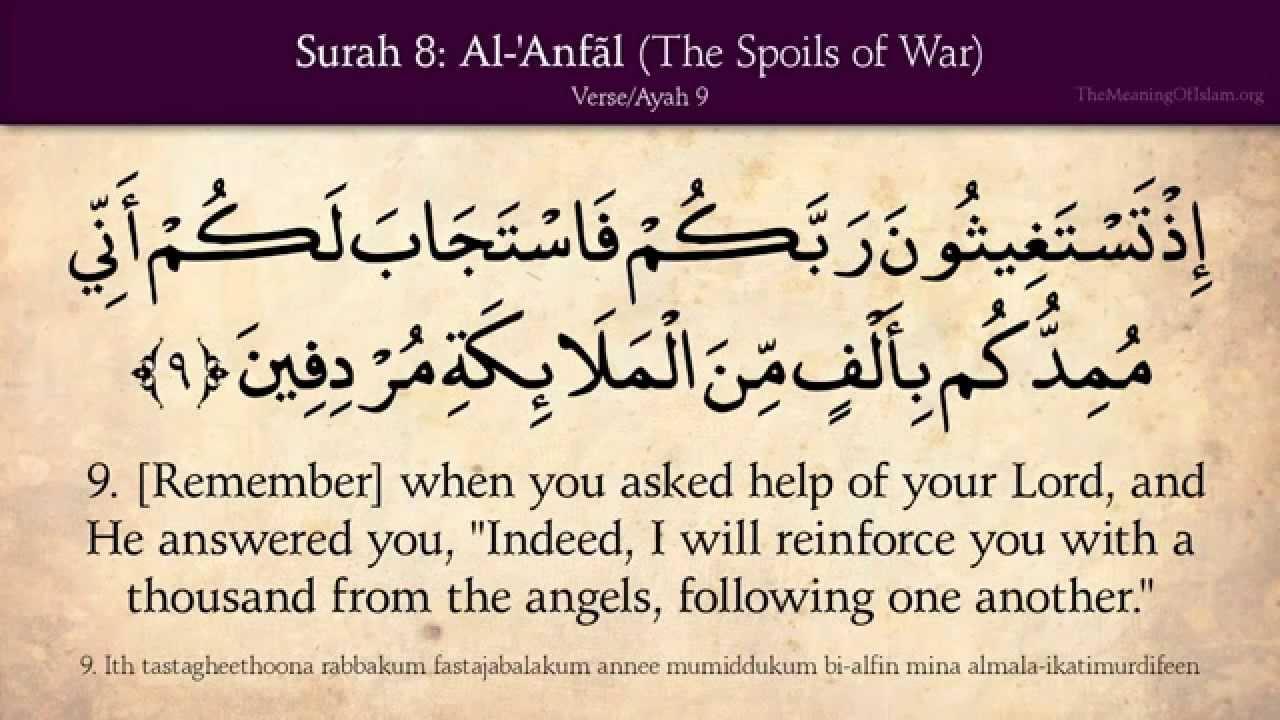 Quran: 8  Surat Al-Anfal (The Spoils of War): Arabic and English  translation HD