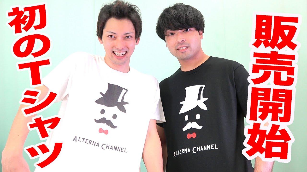 オリジナルTシャツを発表するおるたなチャンネルの壁紙