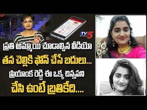 Rangareddy Dr Priyanka