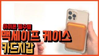 극강 아이폰 가성비 필수템 맥세이프 가죽지갑&맥…