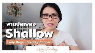 Lazy Sunday แปลเพลง Shallow แบบถึงจิตวิญญาณ Video