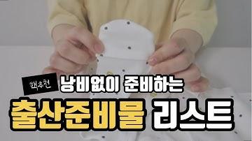 임산부 브이로그/출산준비물 리스트/출산용품 개수/절약 꿀팁/총비용