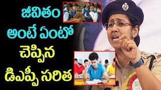 DSP Saritha Inspirational Speech To Students As A Mother  MUST WATCH  -A1tv telugu