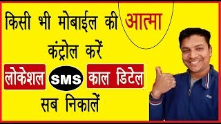 How To Control Any Mobile Soul | Mobile Location | Mobile SMS | Mobile Call Details | Mr.Growth🙂