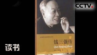 《读书》 20190708 陈丹/葛能全 《钱三强传》 钱三强传(下)| CCTV科教