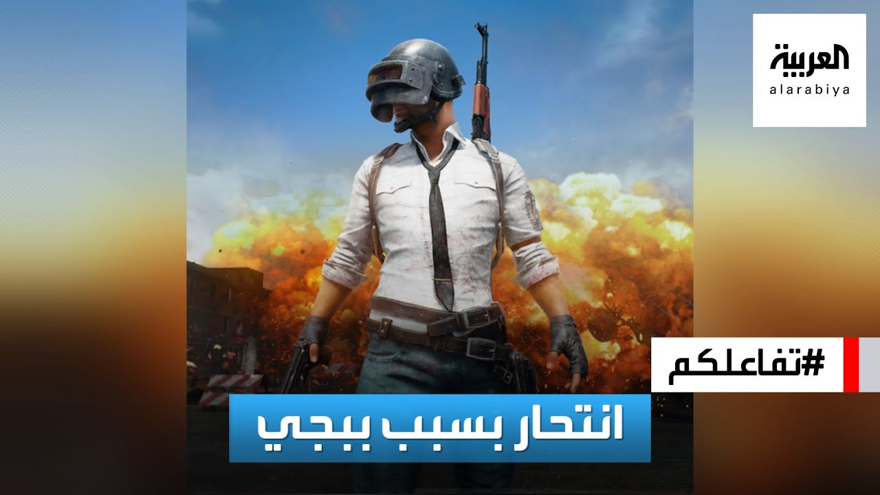 تفاعلكم : جدل حول انتحار طفل مصري شنقا بسبب ببجي  - نشر قبل 35 دقيقة