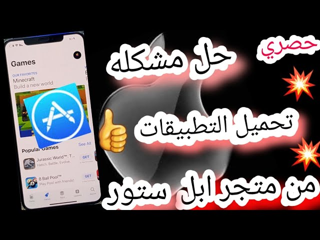 شرح حل مشكله عدم تحميل التطبيقات من متجر ابل ستور الى الايفون والايباد App Store Youtube