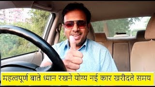 5 Points you should consider while Buying a New Car. ध्यान रखने योग्य बाते नई कार खरीदते समय