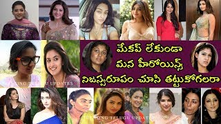 Tollywood Heroines Latest WithOut MakeUp | #Mehreen | #RakulPreeth | Trending Telugu Updates