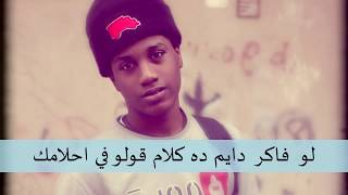 راب سوداني اغنيه حزينه بعنوان : تحت خطاك يا زمن