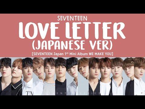 [LYRICS/가사] SEVENTEEN (세븐틴) - Love Letter (Japanese Ver.) [Japan 1st Mini Album WE MAKE YOU]