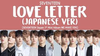 lyrics가사 seventeen 세븐틴 love letter japanese ver japan 1st mini album we make you