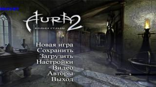 AURA 2: The Sacred Rings Шедевр 2007 Года (Part 2)
