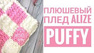 Плюшевый плед из Alize Puffy узором квадраты. Мастер-класс от Mother's Knitting