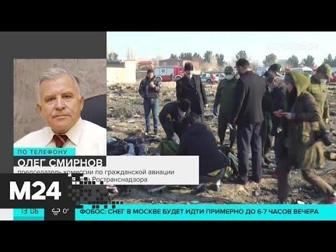 Иран признал вину в крушении украинского лайнера - Москва 24
