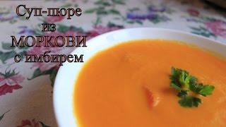 Морковный суп-пюре с имбирем | Постный