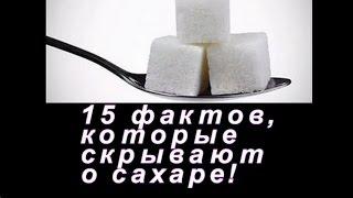 15 фактов которые скрывают о сахаре (лучший фильм о сахаре, сахар вред хим и натуральный)
