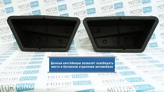 Комплект контейнеров в багажник на Лада Приора седан и универсал | Motorring.ru