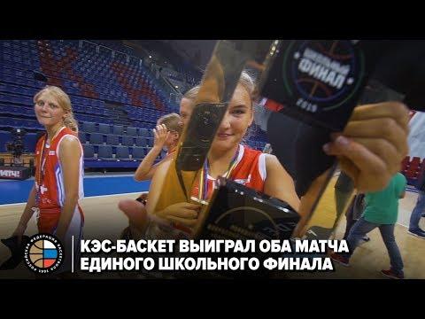 «КЭС-БАСКЕТ» выиграл оба матча Единого школьного финала
