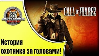 Call of Juarez: Gunslinger - ковбойский шутер! - первый взгляд от Actionis!