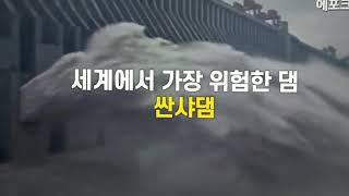 ??미중관세(패권)전쟁,샨사댐붕괴가능성(폭우),전주민 …