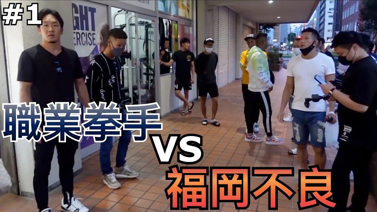 福岡篇:街上的不良敢與職業拳手決戰嗎?#1 朝倉未來