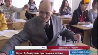 В ЗКО диплом о высшем образовании получил самый пожилой студент республики(, 2015-07-03T15:40:10.000Z)