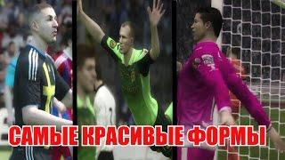 САМЫЕ КРАСИВЫЕ ФОРМЫ В FIFA 15 UT(, 2015-01-25T13:36:56.000Z)