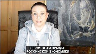 Сермяжная правда российской экономики