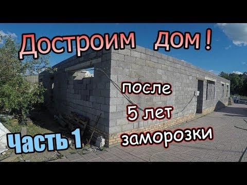 #Достроим #дом из керамзитного блока 200 кв.м. После 5 лет заморозки. Часть 1 (июнь 2019)