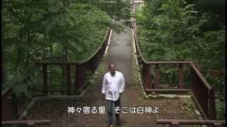西目屋村が「好きです西目屋ふるさと親善大使」吉幾三さんの協力のもと...