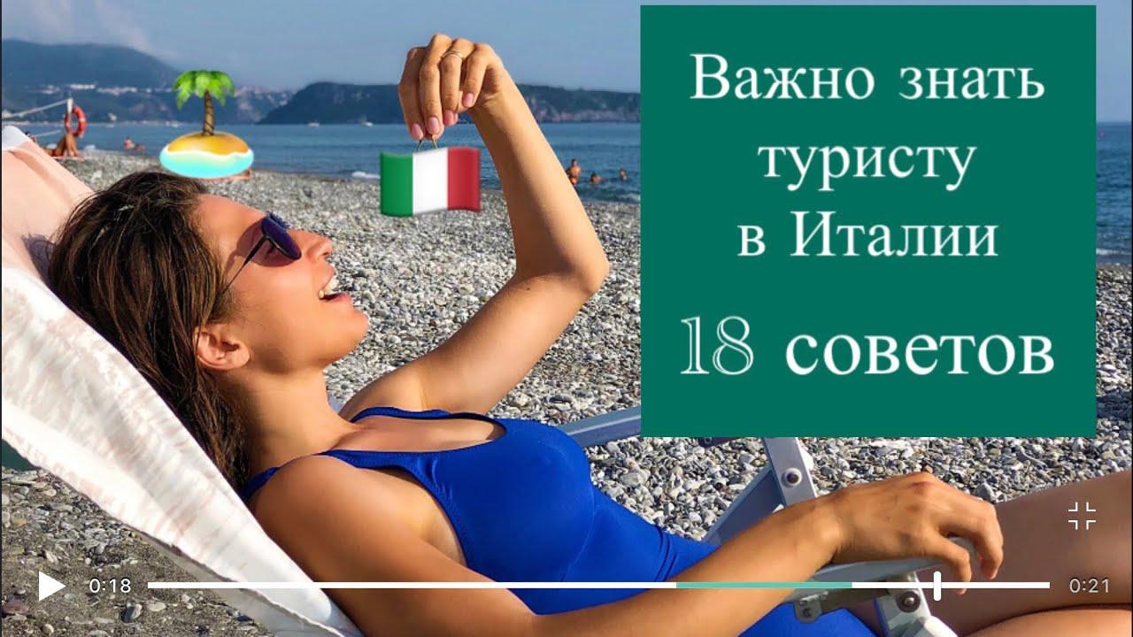 Италия. Нужно знать туристу в Италии. Отдых на море в Италии