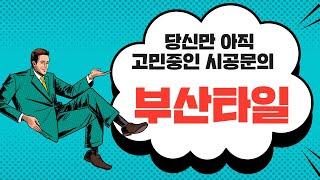 당신만 아직 고민중인 시공문의 (feat.부산타일) |…
