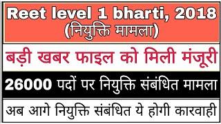 Reet level 1 latest news today   reet level 1st latest news   reet level 1 ki joining news   reet
