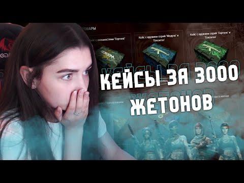 ОТКРЫВАЮ КЕЙСЫ ЗА 3000 ЖЕТОНОВ в БП \