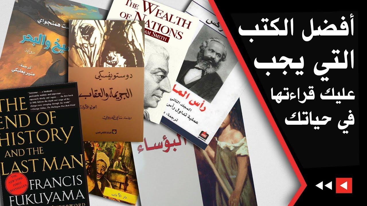 أفضل الكتب التي يجب عليك قراءتها في حياتك Youtube