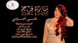 سارة فرح - فتى احلامي النسخة الاصلية   Sarah Farah - Fata A7lami Original Copy