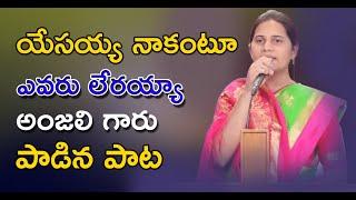 #Sister #Anjali Song #Yesayya Nakantu Evaru Leraya Telugu Christian Song