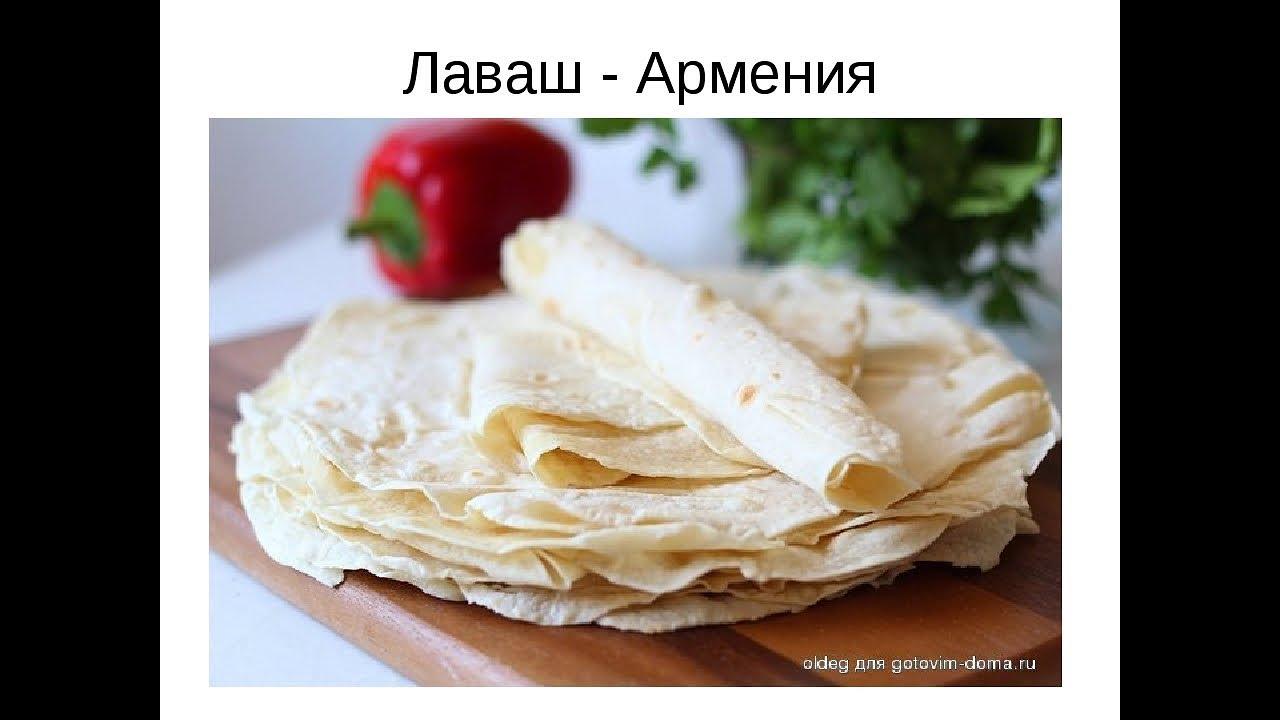 Готовим дома тонкий армянский лаваш-вкусный рецепт