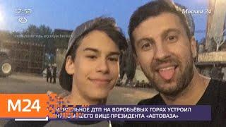 Смотреть видео Смертельное ДТП на Воробьевых горах устроил внук бывшего вице-президента АвтоВАЗа - Москва 24 онлайн